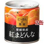 K&K にっぽんの果実 愛媛県産 紅まどんな ( 110g*2缶セット )/ にっぽんの果実