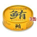 鮪ライトツナフレーク 油漬け 70g 3缶