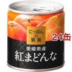 K&K にっぽんの果実 愛媛県産 紅まどんな ( 110g*24缶セット )/ にっぽんの果実