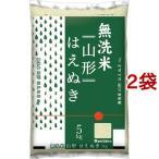 令和元年産 無洗米山形はえぬき ( 5kg*2袋セット/10kg )