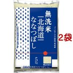 令和2年産 無洗米北海道ななつぼし ( 5kg*2袋セット/10kg )