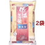 令和2年産 アイリスオーヤマ 低温製法米 無洗米 新潟県産 こしひかり ( 5kg*2袋セット/10kg )/ アイリスオーヤマ