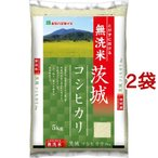 令和2年産 無洗米 茨城県産コシヒカリ ( 5kg*2袋セット/10kg )