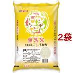 令和元年産 無洗米 千葉県産コシヒカリ ( 5kg*2袋セット/10kg )/ パールライス