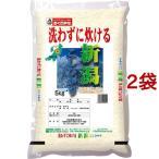 令和元年産おくさま印 無洗米 新潟県産こしひかり ( 5kg*2袋セット/10kg )/ おくさま印