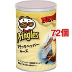プリングルズ ブラックペッパーチーズ S缶 ( 53g*72個セット )/ プリングルズ