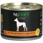 ニュートライプ サーモンとチキン&グリーンラムトライプ ( 185g )/ ニュートライプ(NUTRIPE)