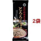 麺有楽 信州粉碾屋造り とろろそば ( 360g*2袋セット )/ 麺有楽