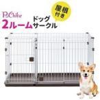 PuChiko ドッグ ツールームサークル 屋根面付 ( 1台 )/ PuChiko ( サークル 犬 サークル 室内  ペット サークル ケージ )