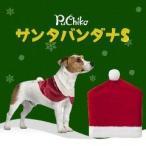 (アウトレット)PuChiko サンタバンダナ Sサイズ ( 1コ入 )/ PuChiko ( 犬 猫 クリスマス 服 コスプレ )