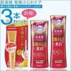 (アウトレット)肌美精 乾燥小じわケア&美白 化粧水+乳液+リンクルクリームセット ( 180mL+130mL+30g )/ 肌美精