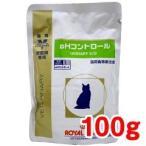 ロイヤルカナン 猫用 pHコントロール ウェットパウチ ( 100g )/ ロイヤルカナン(ROYAL CANIN) ( 特別療法食 )