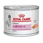 ロイヤルカナン 犬用 心臓サポート2 ウェット 缶 ( 200g )/ ロイヤルカナン(ROYAL CANIN) ( 特別療法食 )