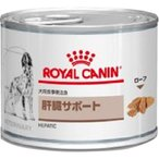 ロイヤルカナン 犬用 肝臓サポート ウェット 缶 ( 200g )/ ロイヤルカナン(ROYAL CANIN) ( 特別療法食 )