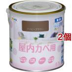 アサヒペン インテリアカラー 屋内カベ用 アイビーブラウン ( 0.7L*2個セット )/ アサヒペン