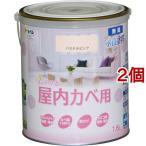 アサヒペン インテリアカラー 屋内カベ用 パステルピンク ( 1.6L*2個セット )/ アサヒペン