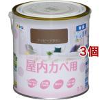 アサヒペン インテリアカラー 屋内カベ用 アイビーブラウン ( 0.7L*3個セット )/ アサヒペン