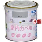 アサヒペン インテリアカラー 屋内カベ用 グレー ( 0.7L*3個セット )/ アサヒペン