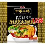 中華三昧 重慶飯店 麻辣火鍋麺 ( 1食入*12袋セット )/ 中華三昧