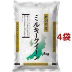 新潟県産ミルキークイーン ( 5kg*4袋セット(20kg) )
