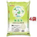 令和元年産 無洗米 新潟県産コシヒカリ ( 5kg*4袋セット(20kg) )/ パールライス