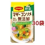 マギー 無添加コンソメ野菜 ( 4.5g*8本入*30袋セット )/ マギー