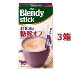 AGF ブレンディスティック 紅茶オレ 糖質オフ ( 8本入*3箱セット )/ ブレンディ(Blendy)