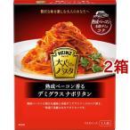 ハインツ 大人むけのパスタ 熟成ベーコン香るデミグラスナポリタン ( 130g*2箱セット )/ ハインツ(HEINZ)