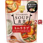 ミツカン SOUP食堂 キムチチゲ ( 300g*2袋セット )