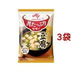 具たっぷり味噌汁 豆腐 ( 13.8g*3袋セット )