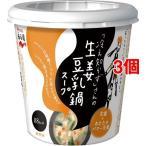 「冷え知らず」さんの生姜豆乳鍋カップスープ ( 1食分*3個セット )/ 「冷え知らず」さんの生姜シリーズ