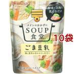 ミツカン SOUP食堂 ごま豆乳 ( 300g*10袋セット )