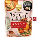 ミツカン SOUP食堂 キムチチゲ ( 300g*10袋セット )
