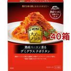 ハインツ 大人むけのパスタ 熟成ベーコン香るデミグラスナポリタン ( 130g*40箱セット )/ ハインツ(HEINZ)