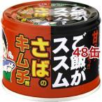 信田缶詰 ご飯がススムさばのキムチ煮 ( 190g*48缶セット )/ 信田缶詰