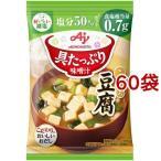 味の素 具たっぷり味噌汁 豆腐 減塩 ( 60袋セット )/ 味の素(AJINOMOTO)