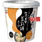 「冷え知らず」さんの生姜豆乳鍋カップスープ ( 60個セット )/ 「冷え知らず」さんの生姜シリーズ