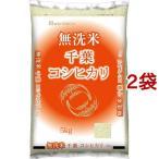 令和2年産 無洗米 千葉県産 コシヒカリ ( 5kg*2袋セット )