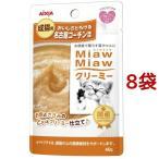 ミャウミャウ クリーミー 名古屋コーチン風味 ( 40g*8袋セット )/ ミャウミャウ(Miaw Miaw)