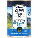 ジウィピーク ドッグ缶 ニュージーランドマッカロー&ラム ( 390g )