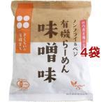 桜井食品 有機らーめん 味噌味 ( 118g*4袋セット )/ 桜井食品