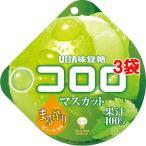 コロロ マスカット ( 48g*3袋セット )