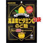 高濃度ビタミンCのど飴 ( 90g*2袋セット )