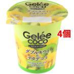 ジュレココ ダブルキウイ&ナタデココ ( 155g*4個セット )/ ジュレココ(Geleecoco)