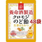 養命酒製造 クロモジのど飴 生姜はちみつ ( 76g*48袋セット )/ 養命酒
