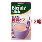 AGF ブレンディスティック 紅茶オレ 糖質オフ ( 8本入*12箱セット )/ ブレンディ(Blendy)