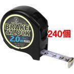 SK11 ブレーキ&ロック13 2m SKTBL-1320 ( 240個セット )/ SK11
