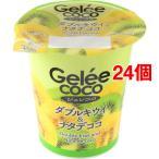 ジュレココ ダブルキウイ&ナタデココ ( 155g*24個セット )/ ジュレココ(Geleecoco)