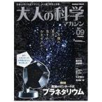 大人の科学マガジン VoL.09 プラネタリウム ( 1冊 )