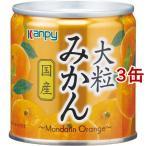 Kanpy(カンピー) 国産 大粒みかん ( 190g*3缶セット )/ Kanpy(カンピー)